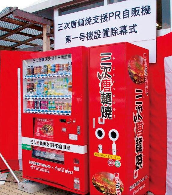 コカ・コーラウエストの協力で市内各所に設置されている支援型自動販売機