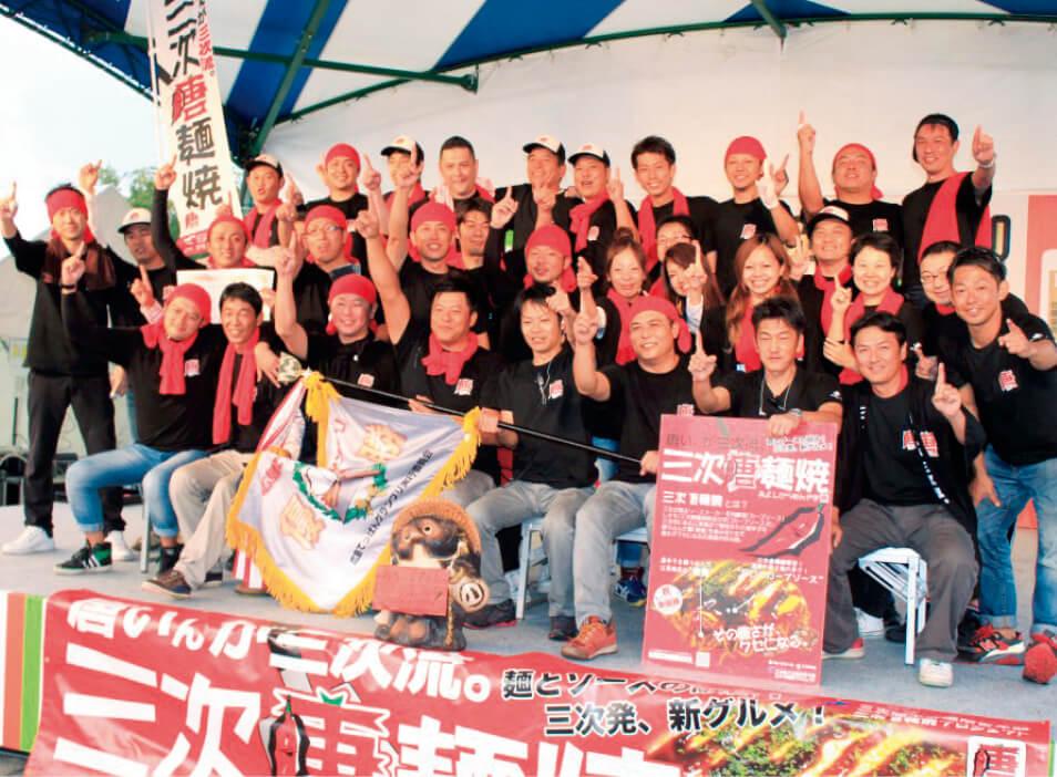 平成26年の第5回「広島てっぱんグランプリ」で優勝を果たす。このとき三次から多くのファンが応援に駆けつけてくれた