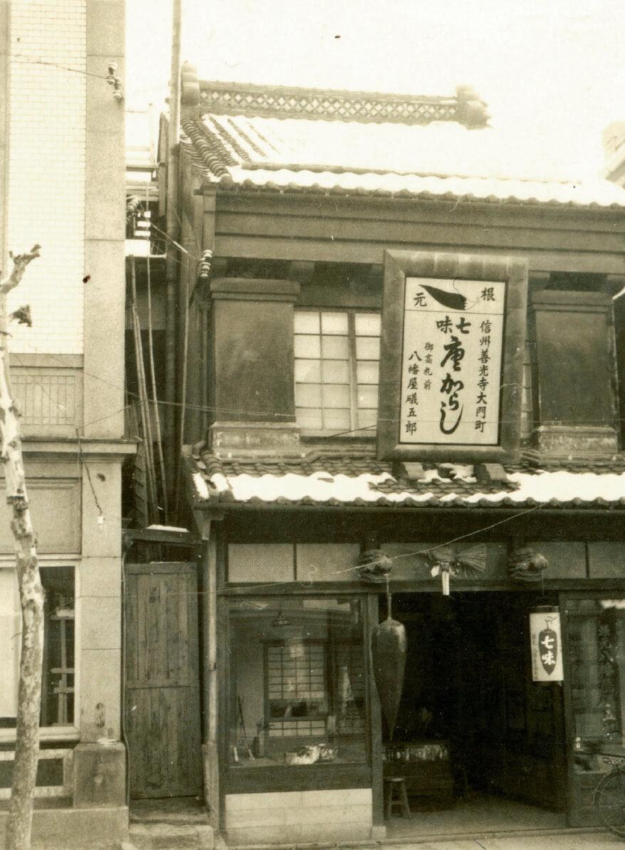 昭和27年、七代目が善光寺門前の一等地に、現在の本店を構えた
