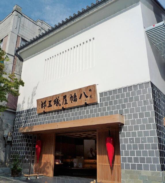 平成20年に全面改装した本店。蔵をモチーフにしたデザインとなっている