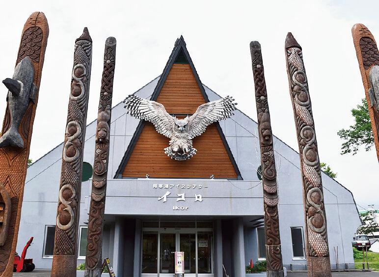 アイヌ文化を発信する拠点施設「阿寒湖アイヌシアター『イコロ』」