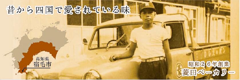 社長の菱田征夫氏が同社を創業した当時の写真をPOPに活用し、「昭和レトロ」のイメージを演出