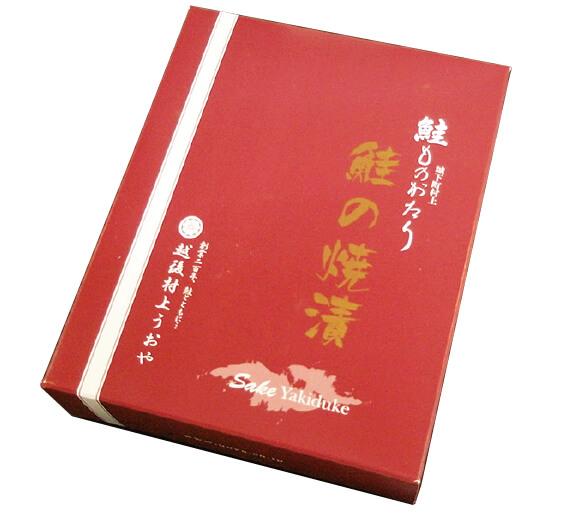 「鮭の焼漬」2切780円、4切1560円(いずれも税込・送料別)