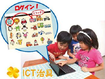 簡単操作のICT治具