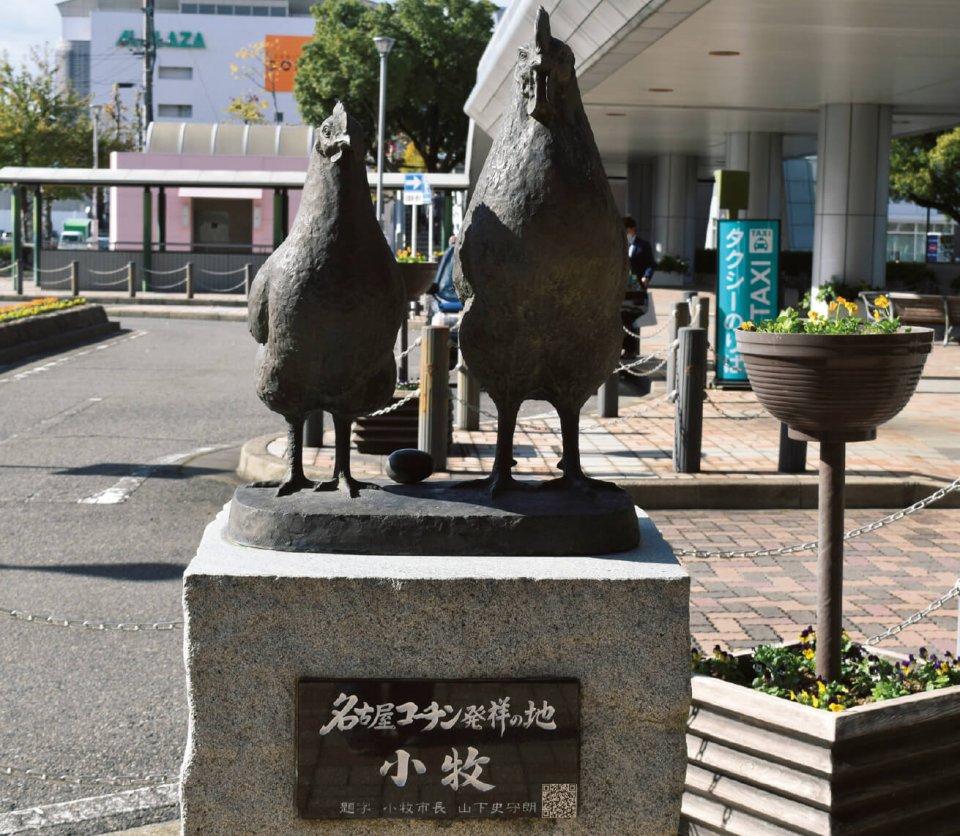 小牧駅前に設置されている名古屋コーチンのモニュメント