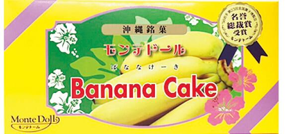 「バナナケーキ」箱入り(350g)864円、「ミニバナナケーキ」袋入り(40g)162円(いずれも税込・送料別)