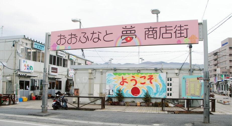 大船渡の仮設商店街。ここの店舗の多くが、新たにオープンする商業施設に店を構える予定だ