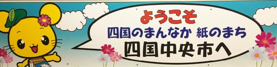 伊予三島駅の看板:公式キャラクター「しこちゅ~」が出迎えてくれる