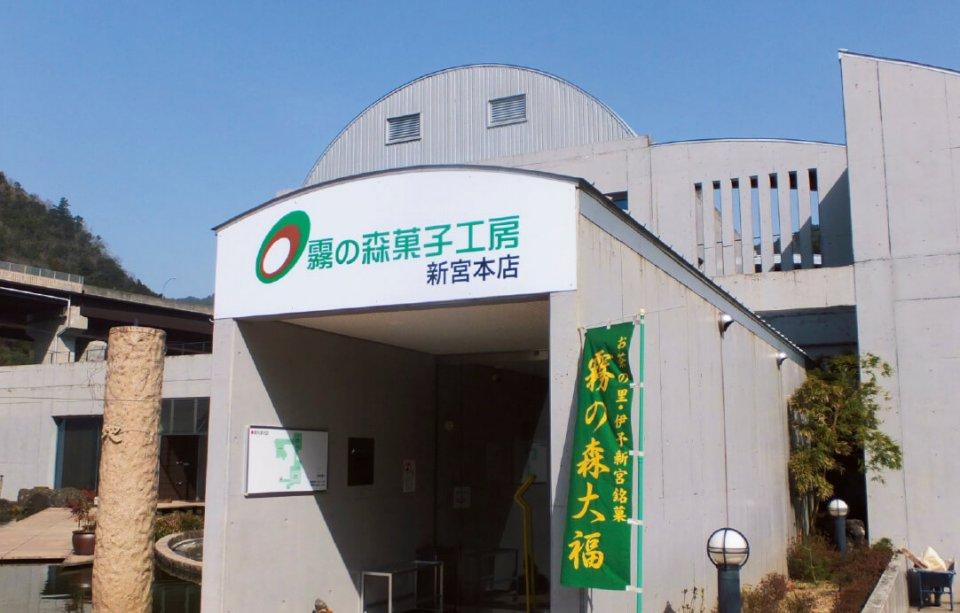 霧の森菓子工房新宮本店:霧の森大福をはじめとする本工房でつくった和・洋菓子や特産の新宮茶などを販売している