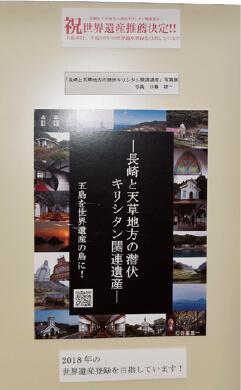 五島福江空港には「長崎と天草地方の潜伏キリシタン関連遺産」の世界文化遺産登録への機運を盛り上げるための掲示が見られる