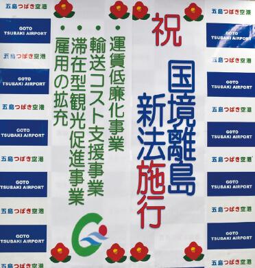 五島福江空港には「国境離島新法施行」の世界文化遺産登録への機運を盛り上げるための掲示が見られる