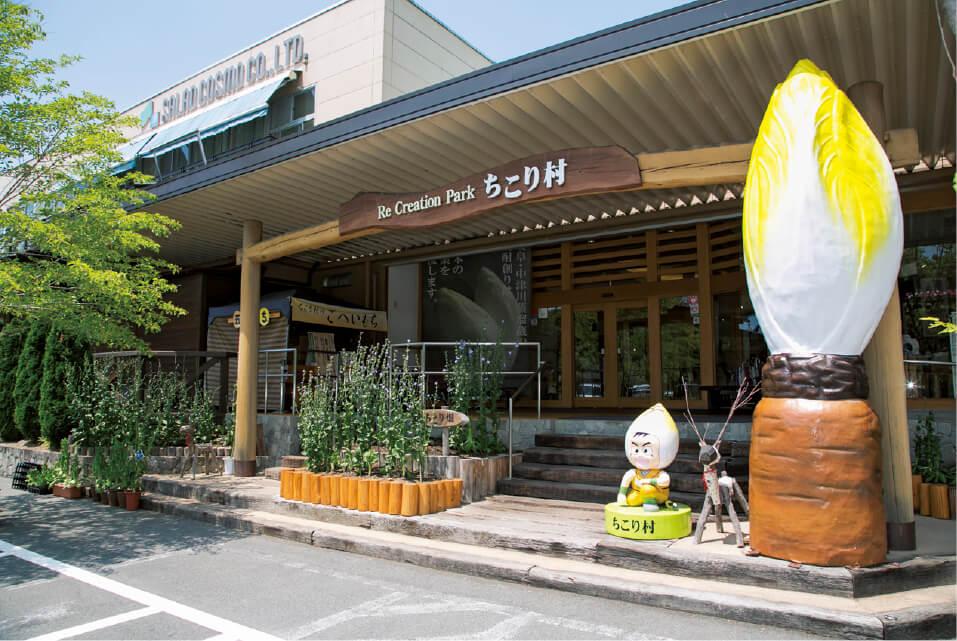 教育観光型・野菜生産施設「ちこり村」。今年4月28日には施設内に「ベーカリーちこり」がオープンし、新たな客を呼び込んでいる