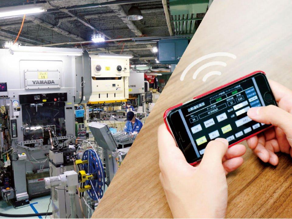 先端工場を目指し、スマホを使って製造設備の遠隔操作ができるインフラなどを実験的に進めている