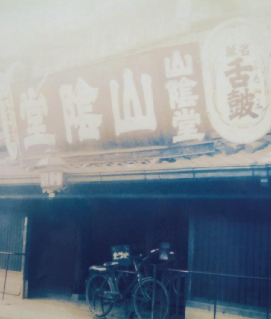 昭和初期の店舗、当時からこの奥で和菓子を製造していた