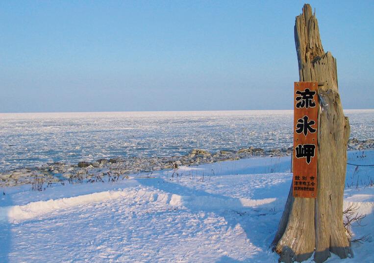 紋別といえばやはり流氷観光