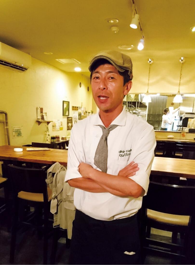 「dining cafe quattro」店主の中内行克さん