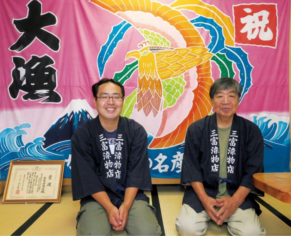 六代目の三冨實仁さん(右)と、息子で七代目の由貴さん。「息子が後を継ぐと言ってくれたときは、じゃあ、これから一緒にやっていけると思いました」とうれしそうな實仁さん
