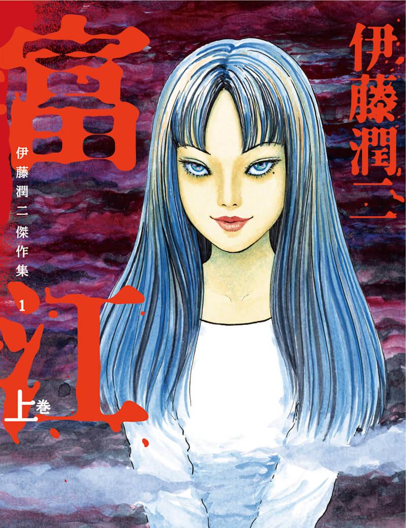 デビュー作の『富江』。伊藤潤二作品は、絶世の美女が登場することでも有名だ