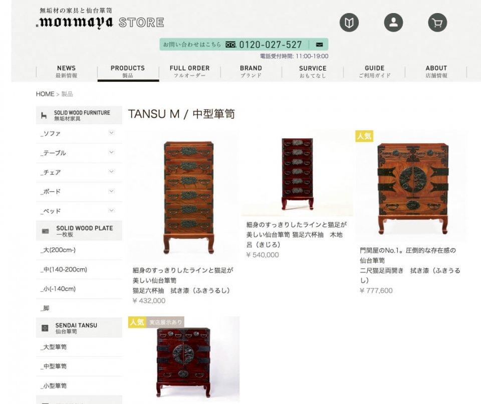門間さんが日本商工会議所青年部主催の「ビジネスプランコンテスト」で準グランプリを受賞したプラン(「地方在住者向け上質な国産家具専門ECサイト」)を活用して開設したmonmaya STOREの販売サイト
