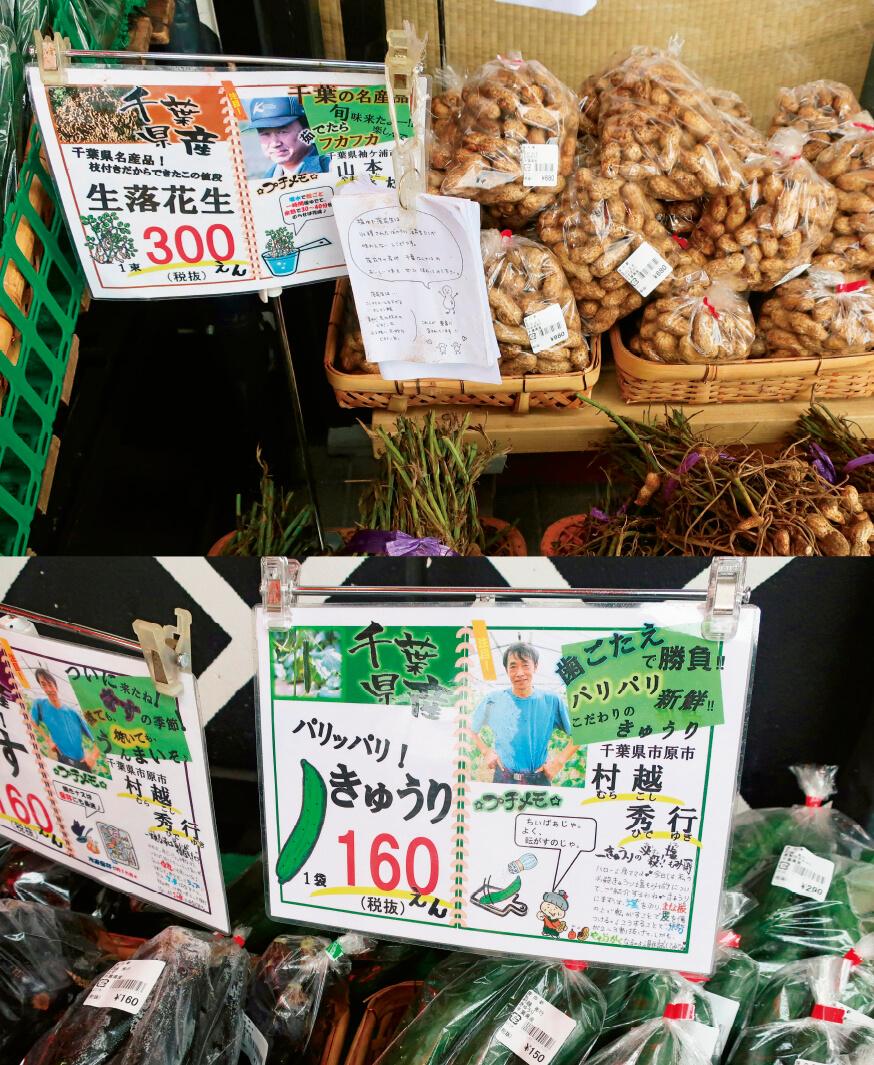 販売する農産物のPOPには生産者の名前と写真、メッセージが書かれている