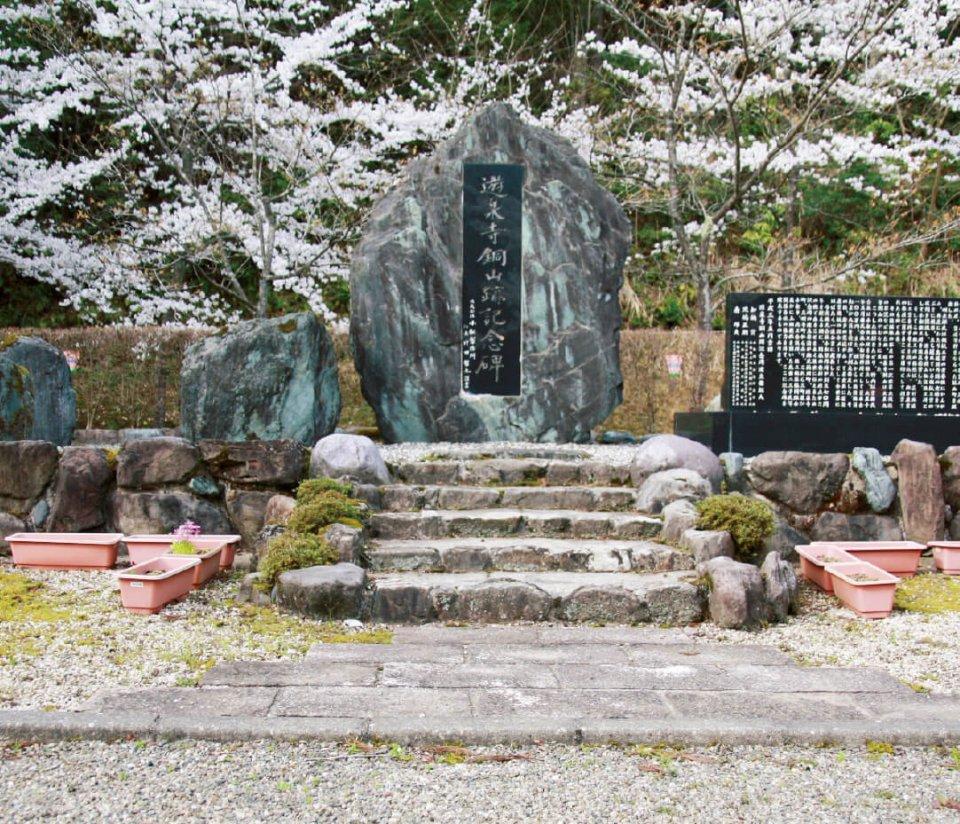 小松製作所発祥の地である遊泉寺銅山跡記念碑