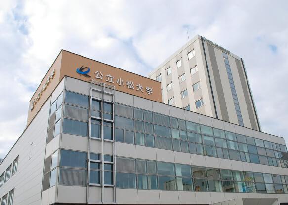 来年4月開校予定の「公立小松大学」