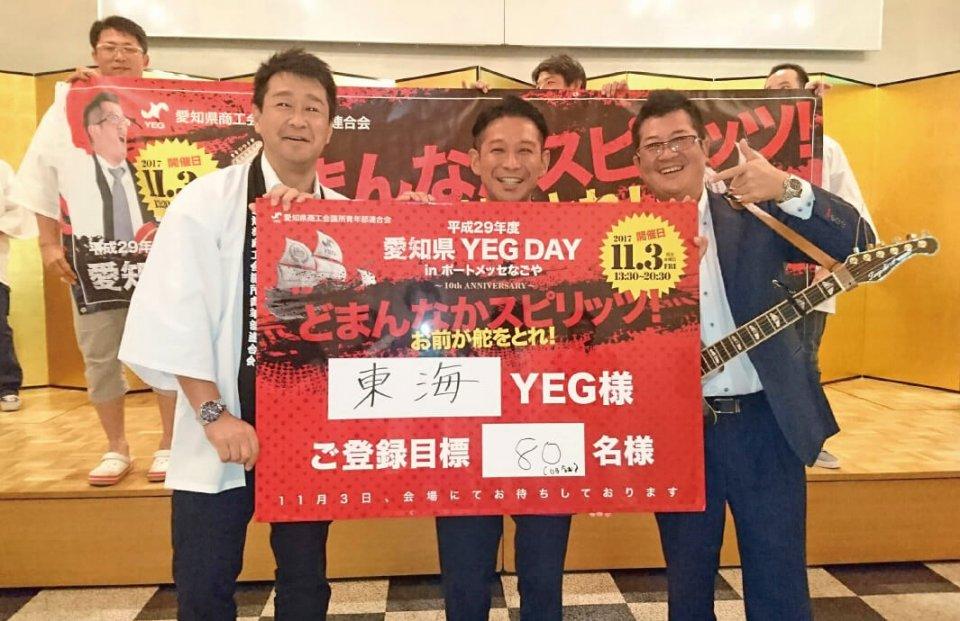 平成27年度の第12回受賞「愛知県YEG DAY in東海」。単会ではなく県連事業として受賞