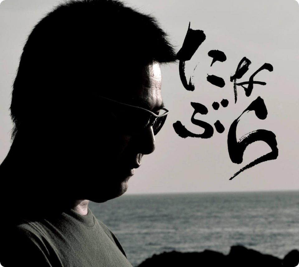 『たなぶら』は日本YEG広報委員長の田辺が、気になるYEGメンバーの所にぶらりと訪れてお話を聞くコーナーです。