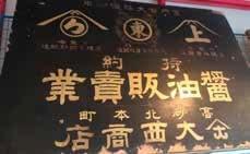 酒屋時代に店舗に掲げられていた看板