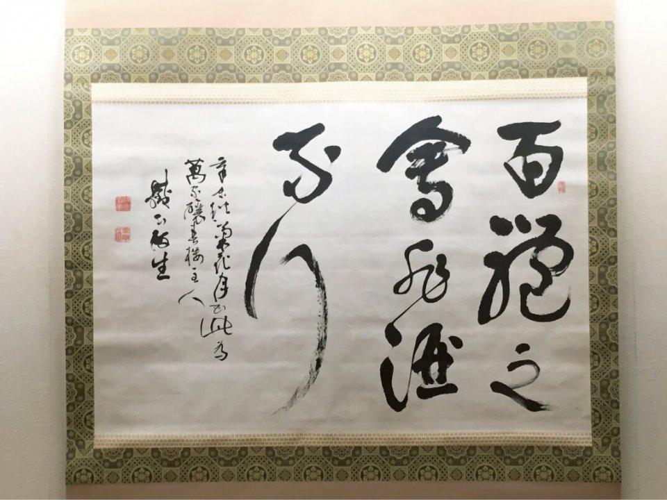 三輪酒造に今も残る、小原鉄心が澤田屋で盃を傾けながら書いた書。