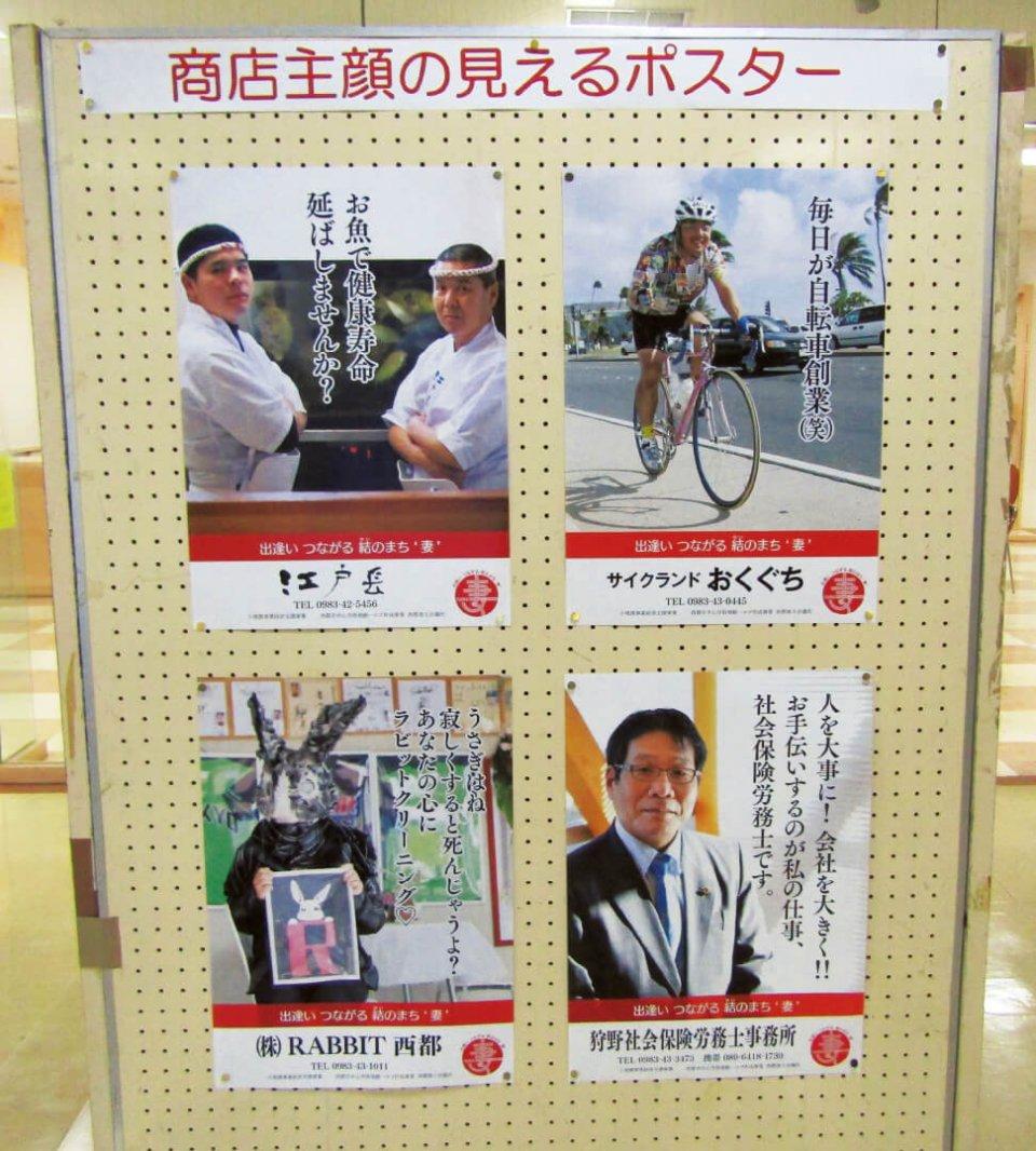 西都市内のショッピングセンターへのポスター掲示