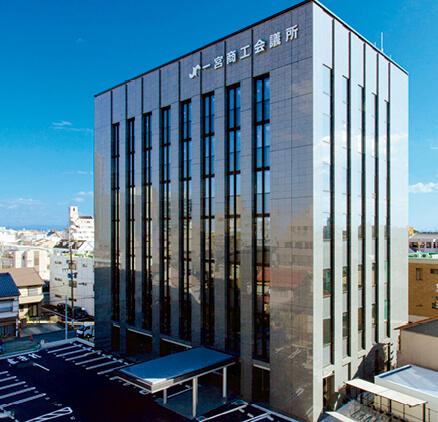 1921年創立の一宮商工会議所。2015年に竣工した