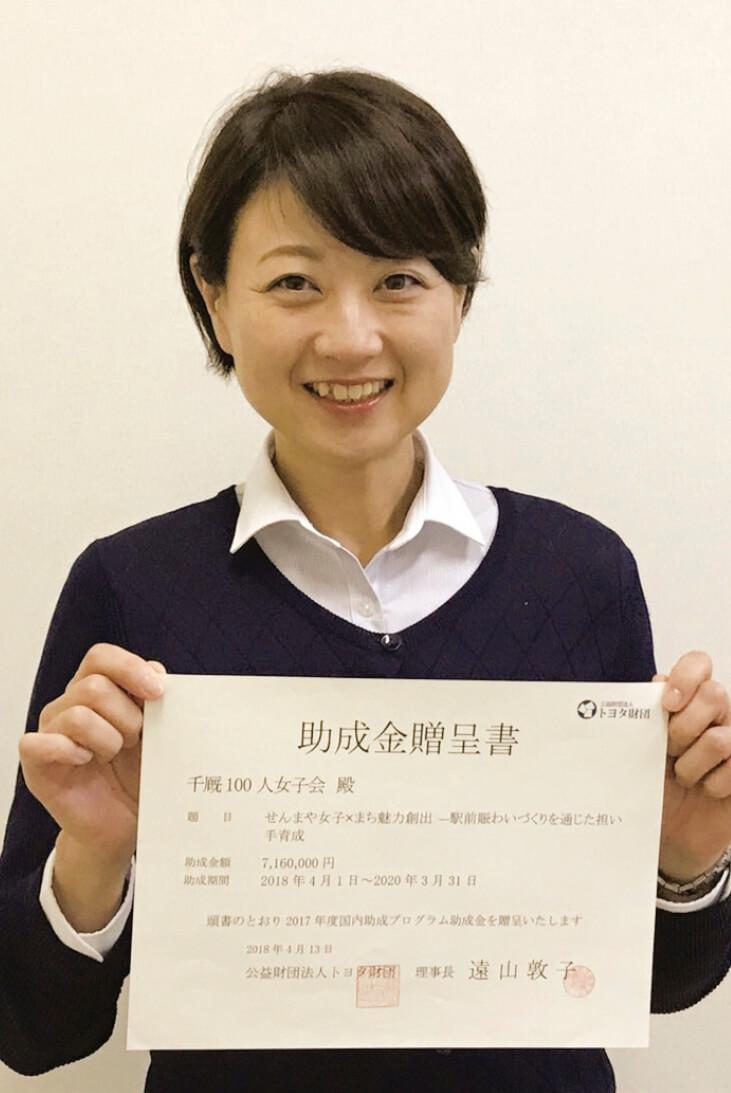 千厩100人女子会の小野寺真澄代表