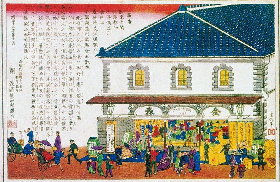 明治13(1880)年、金森洋物店の広告。外国人らしき姿も数多く見える