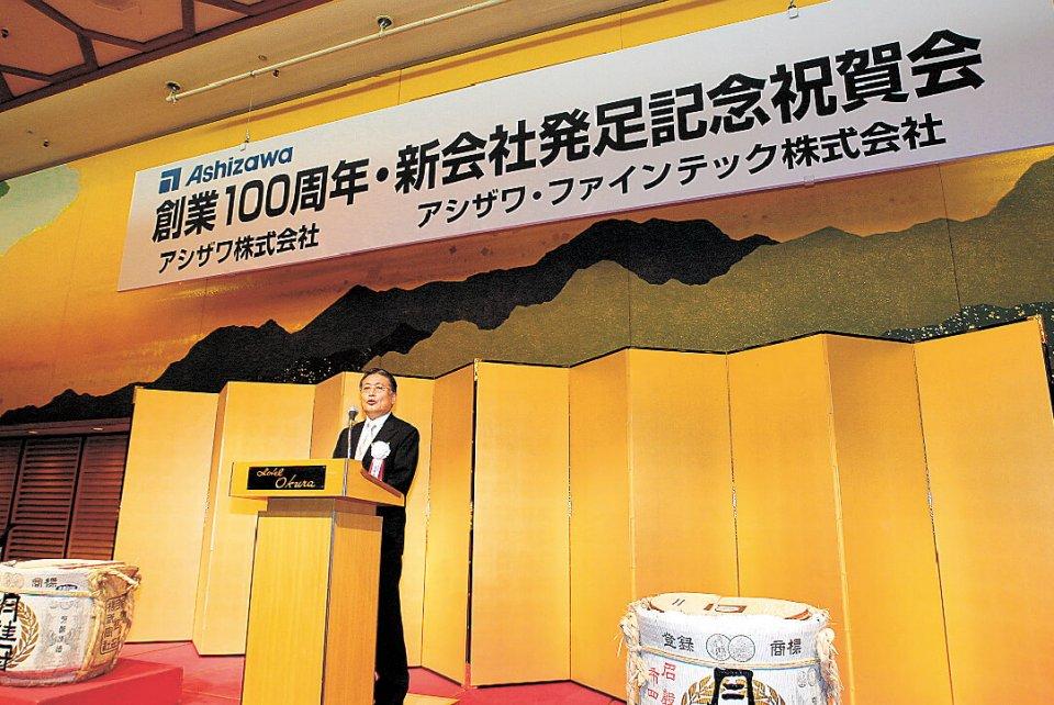 創業100周年の記念式典では、新会社設立の祝賀も合わせて行われた