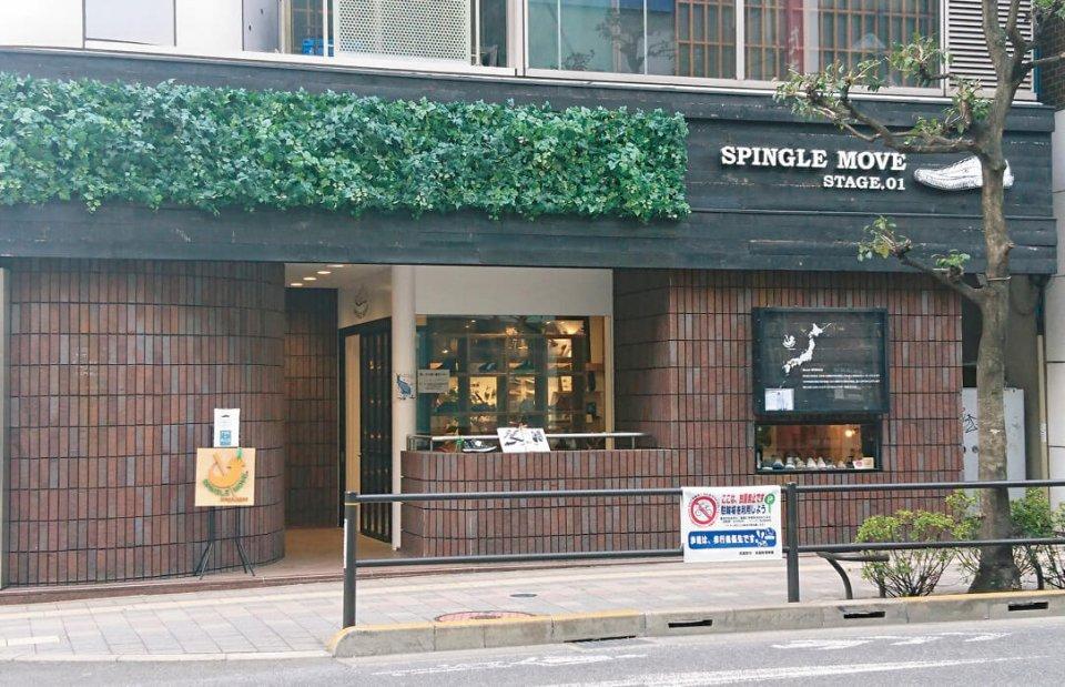 東京・吉祥寺にあるスピングルカンパニーの直営店