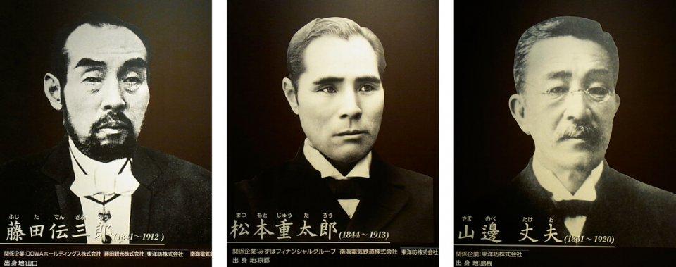 大阪紡績の設立に向け、渋沢とともに尽力した実業家たち。左から藤田伝三郎、松本重太郎、山辺丈夫