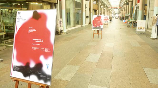 中央通りの「IPT2018」ポスター掲示。8月30日からは「IPT応援ポスター」を掲示している