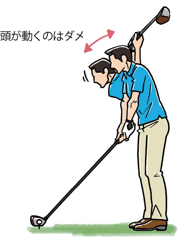 頭が動くのはダメ スイング中に頭が大きく動くと安定したショットが生まれない