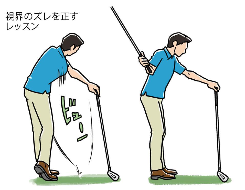 視界のズレを正すレッスン 左手でクラブを持ち、杖(つえ)をつくように構えて、もう1本のクラブを右手1本でスイングする。慣れてきたらこの状態でボールを打ってみるのもいい。視界を変えないでスイングするという感覚が体感できるはず
