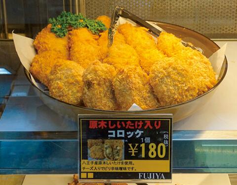 9月3日に販売された八王子産原木シイタケ入りコロッケ