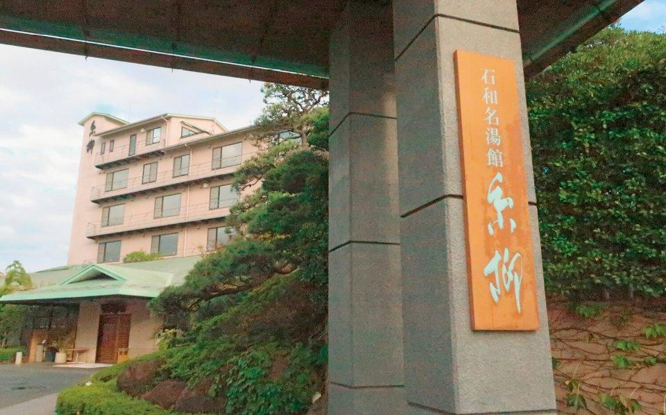 平成10年に新館を建設。15年には宿の名称を「石和名湯館糸柳」とした