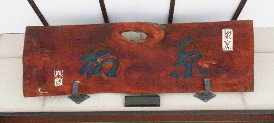 料亭だった時代から残る看板。右に「割烹」の文字が見える