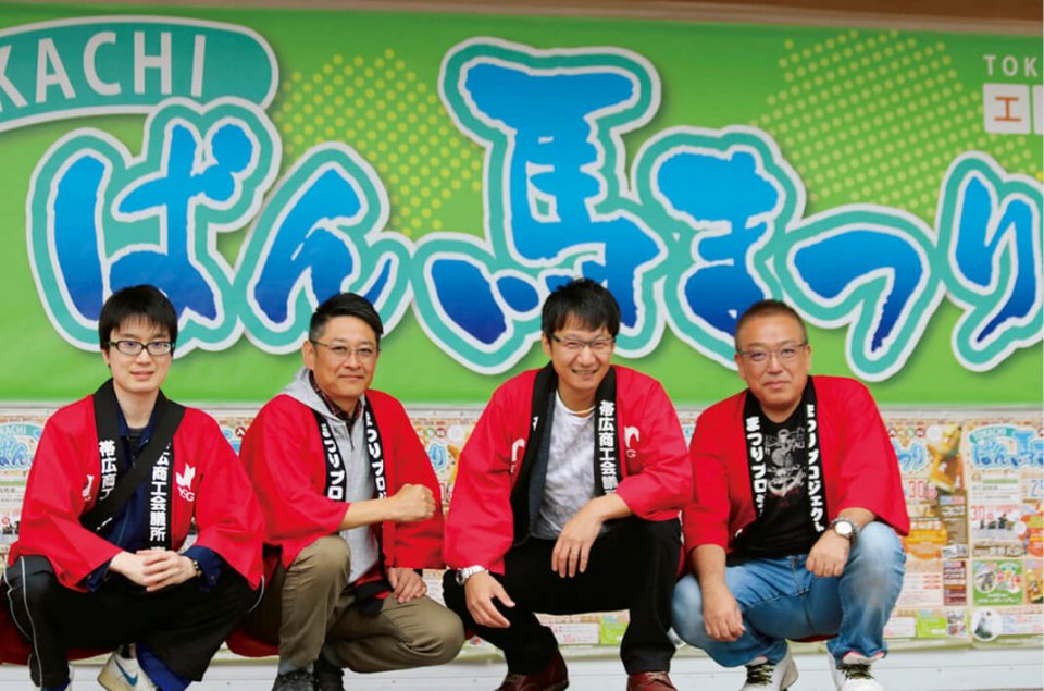 ばん馬を盛り上げるため尽力した阿部会長(右から2人目)を中心とした実行委員会のメンバー