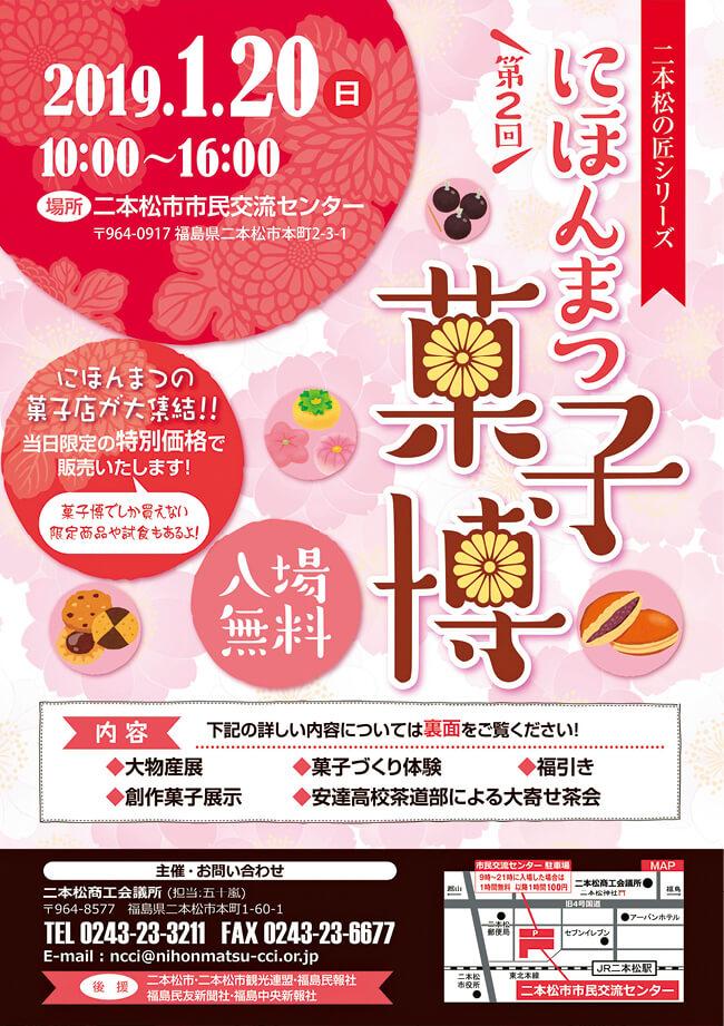 にほんまつ菓子博ポスター。本年1月20日に開催。地元菓子店の自慢のお菓子を特別価格で購入できるほか、菓子づくり体験などもできる