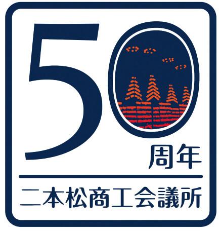 本年で創立50周年を迎える二本松商工会議所のロゴマーク