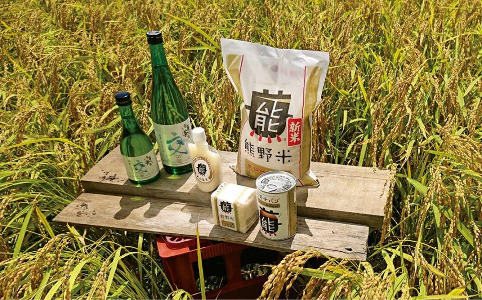 熊野米と、熊野米を使って開発した商品