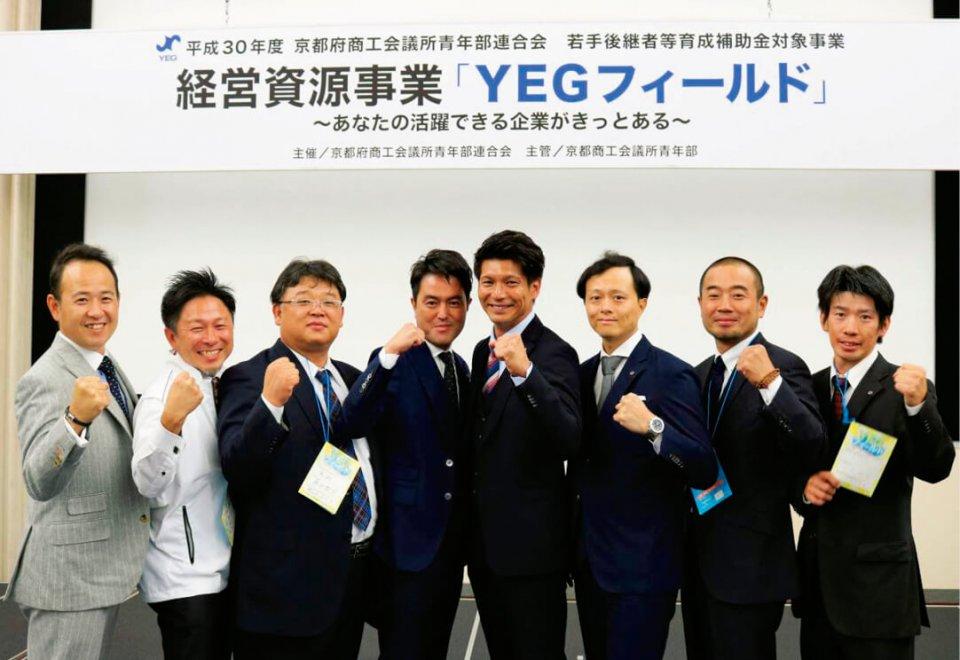 京都YEGの西村寛和会長(右から3人目)、宮本康史部会長(中央)、阪本貴之副会長(中央左)と担当部会の理事ら。成功を祈って開催前に撮影