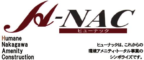 中川ヒューム管工業株式会社 ロゴ
