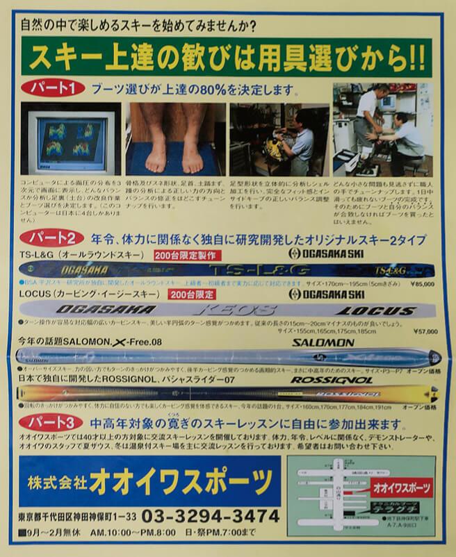 NHK『中高年のスキー術』のテキストに掲載した広告。当時の店は神保町にあった